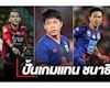 Báo Thái Lan tự tin: 'Voi chiến' có ba 'Messi Thái' lận