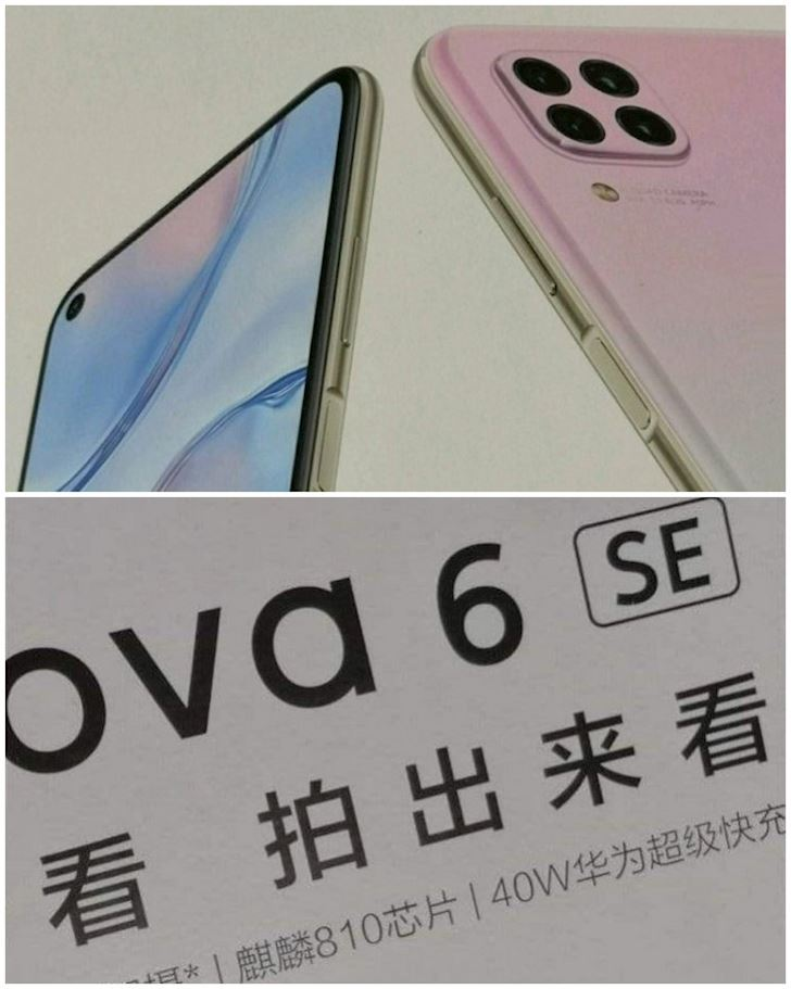 Huawei Nova 6 SE he lo thong tin se ra mat cung Nova 6 1