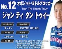 Ngôi sao tuyển Việt Nam bỏ túi tiền tỷ khi sang Nhật Bản thi đấu